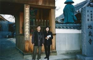 5番 地蔵寺