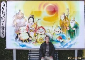 淡路島七福神めぐり 八浄寺   大黒天(裕福の神) (2)