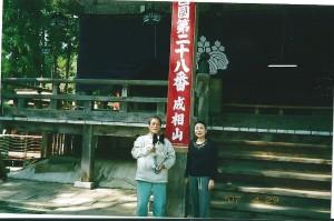 28番 成相寺 天橋立の北にある成相山にある