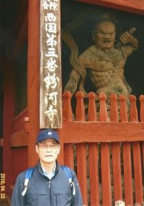 3番 粉河寺