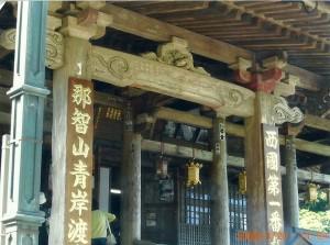 1番 青岸渡寺