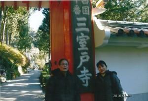 10番 三室戸寺