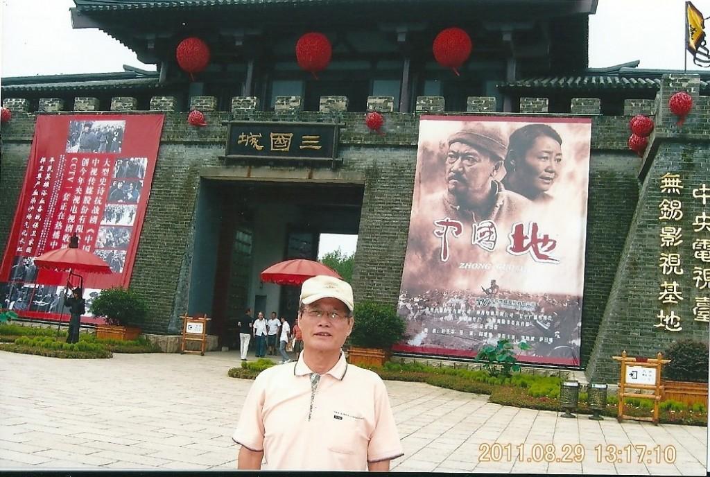 太湖のほとりの三国城 ロケ地