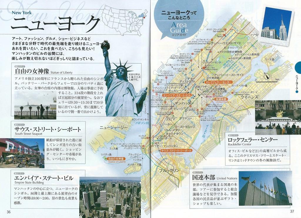 NYの見取り図