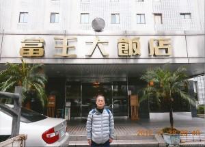 宿泊した台湾の富王飯店