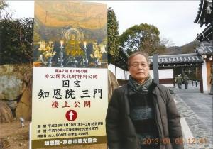 京都の都七福神 巡りで知恩院の前を通る