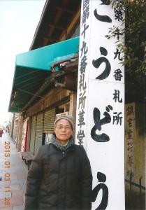 京都の都七福神 革堂