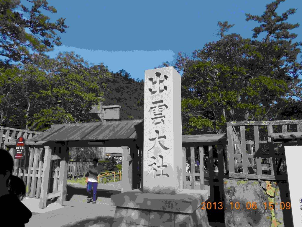 出雲大社の石碑