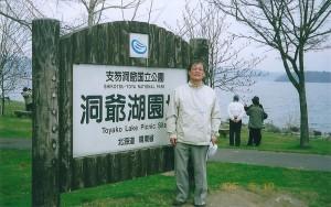 洞爺湖 支笏洞爺国立公園内