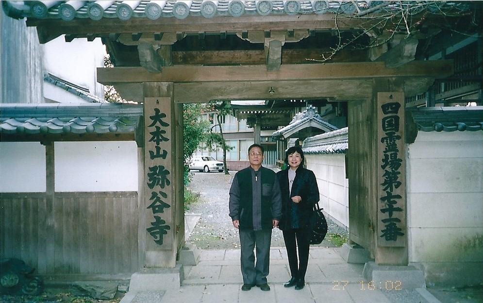 71番 弥谷寺  日本三大霊場(恐山・臼杵磨崖仏・弥谷山)の一つ