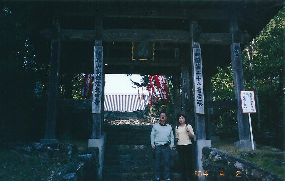 28番 大日寺