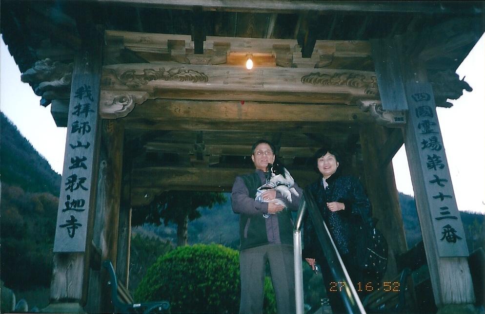73番 出釈迦寺 弘法大師幼少期の数ある伝説のひとつ「捨身ヶ嶽」縁起にゆかり