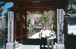 25番 津照寺