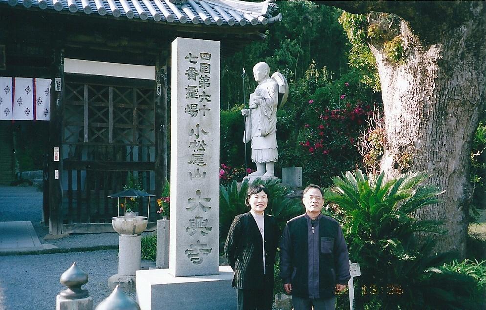 67番 大興寺  天平14年(742年)に東大寺の末寺として建立