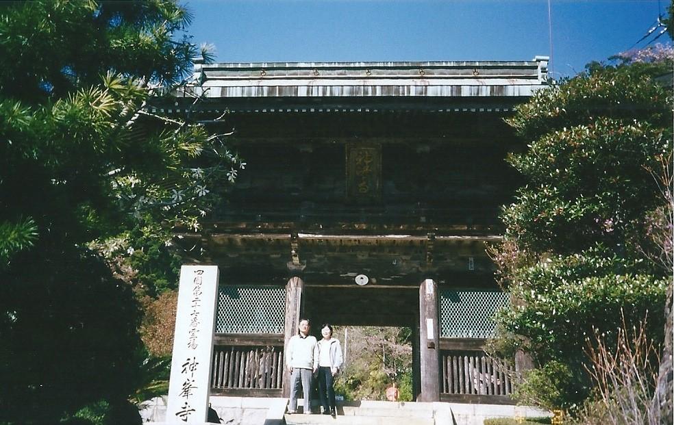 27番 神峯寺