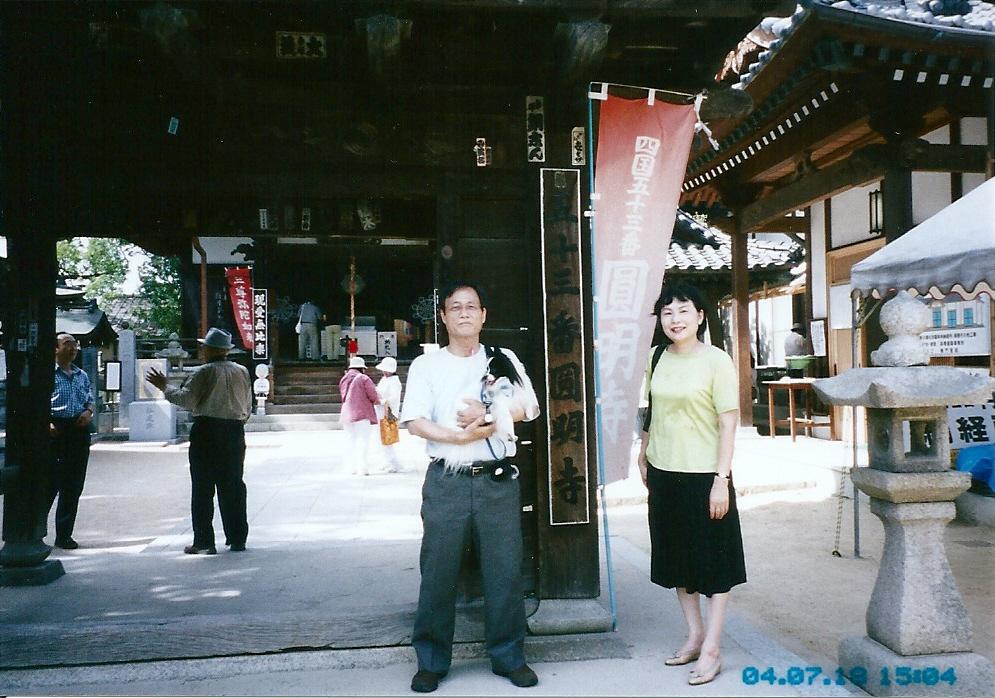 53番 円明寺