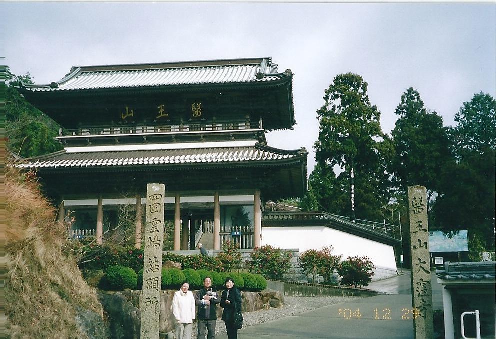 88番 結願の霊場「大窪寺」唐から帰国した弘法大師が、現在の奥の院近くの胎蔵ヶ峰という岩窟で、虚空蔵求聞持法を修法し堂宇を建立。