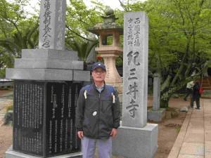 紀三井寺、和歌山県和歌山市紀三井寺にある。西国33番