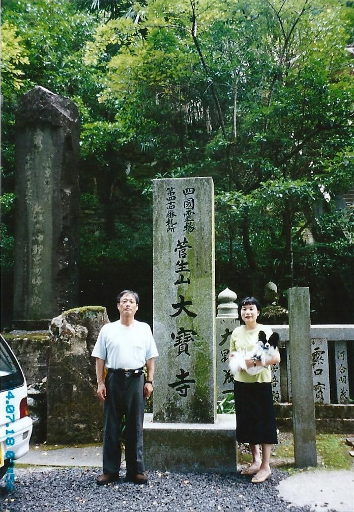 44番 大寶寺  歩けば20時間を超す「遍路ころがし」の霊場