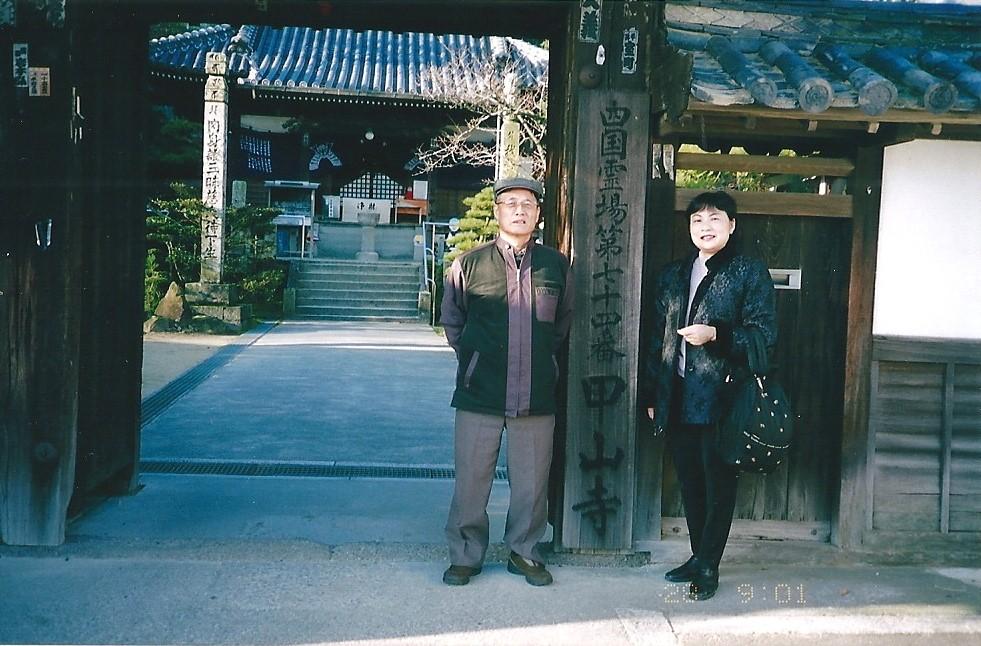 74番 甲山寺  甲山寺周辺は弘法大師の故郷