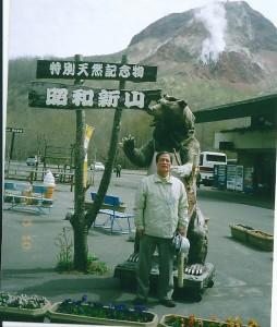 昭和新山 支笏洞爺国立公園内