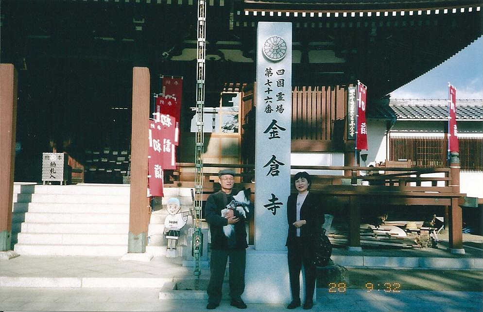 76番 金倉寺 弘法大師の甥で天台宗寺門派の開祖「智証大師」が誕生した地