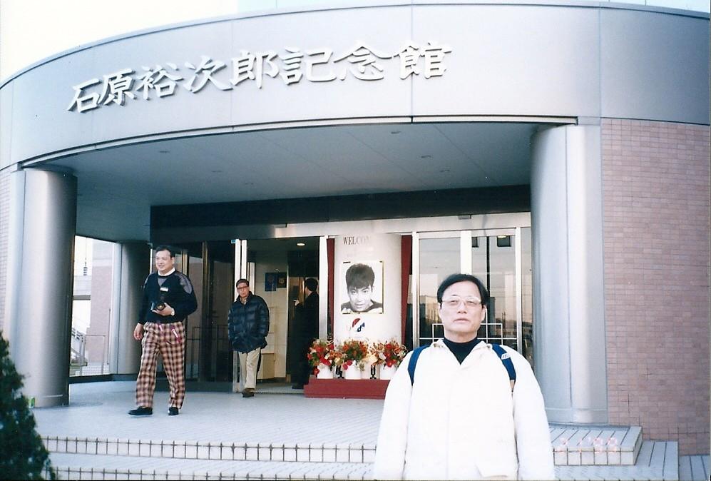 裕次郎記念館
