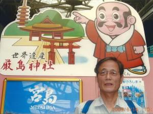厳島神社の案内板の前で