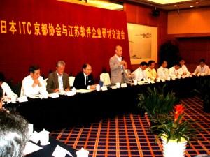 ITC京都と江蘇省のIT企業との交流会