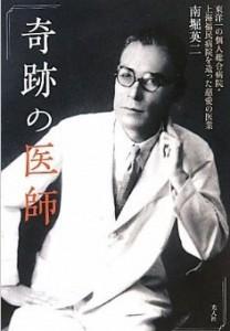 奇跡の医師