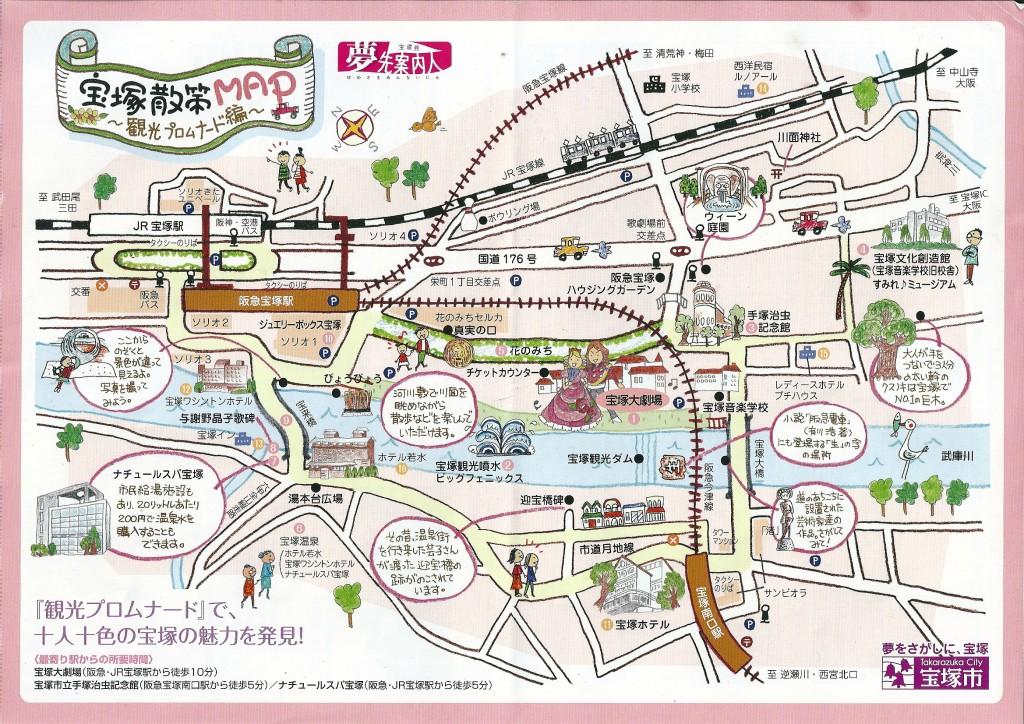 宝塚近隣図 画面をクリックすると拡大