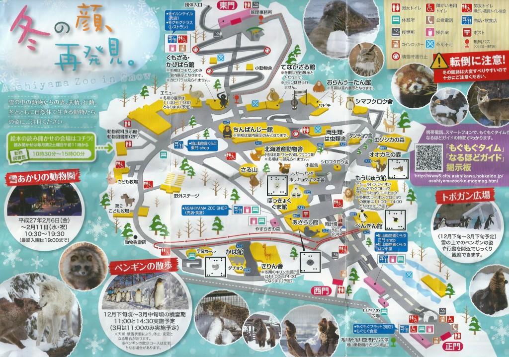 旭山動物園の見取図