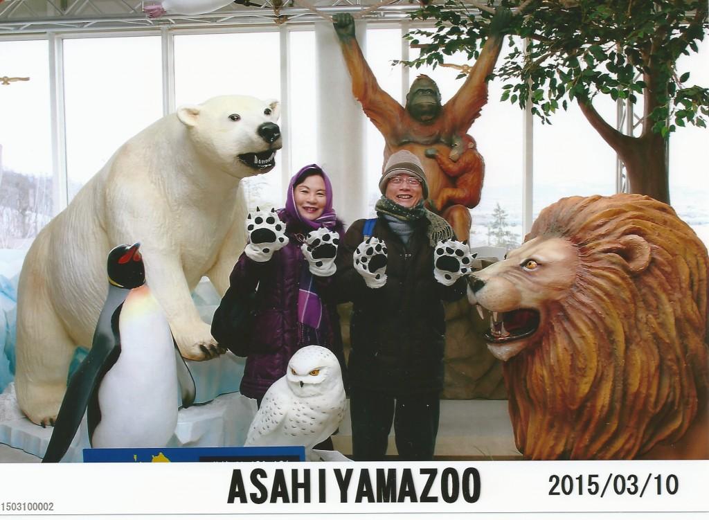 旭山動物園の動物たちと一緒に