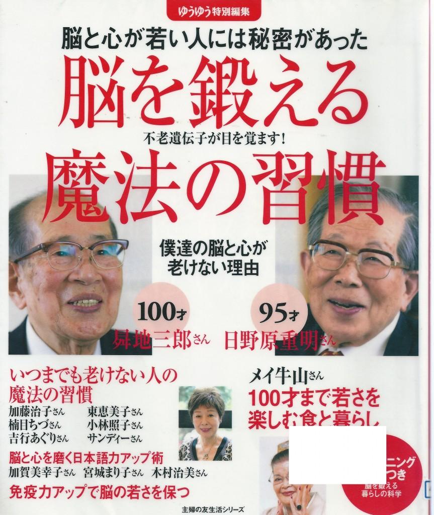 人生の達人 日野原先生と曻地先生