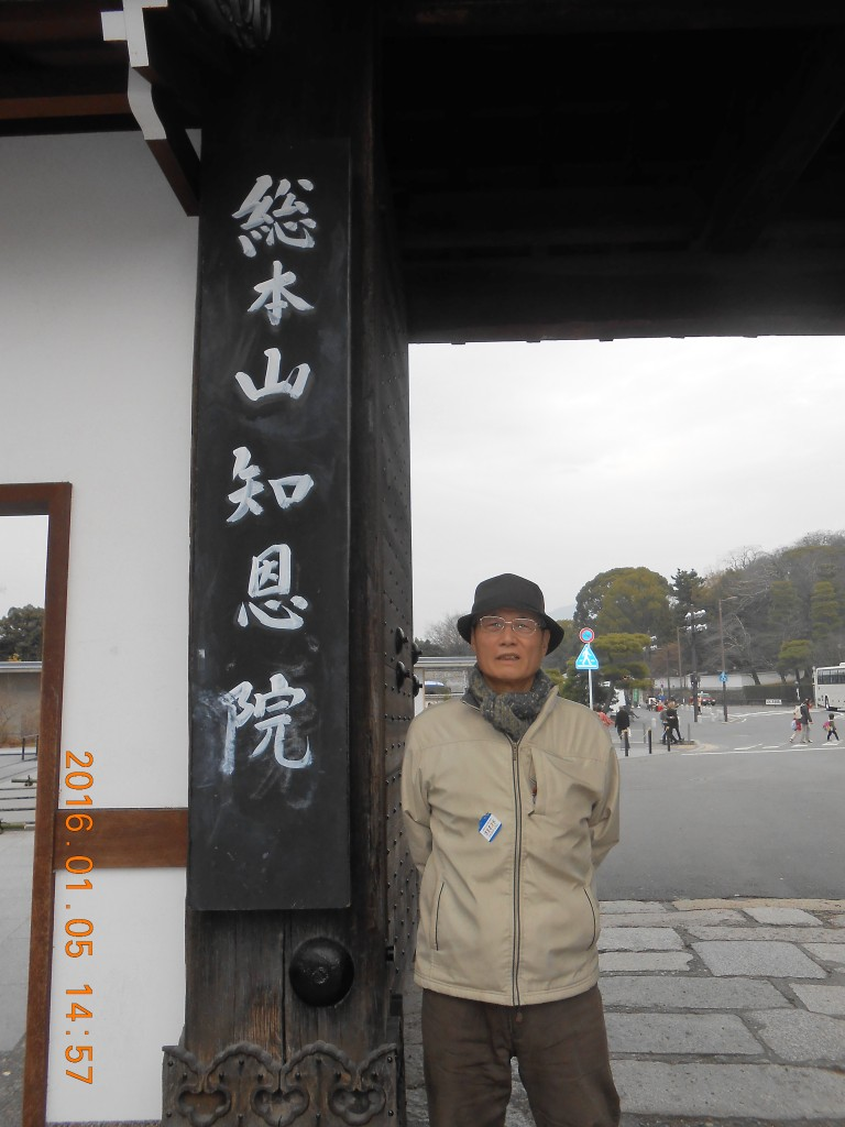 八坂神社の近辺 知恩院 法然上人