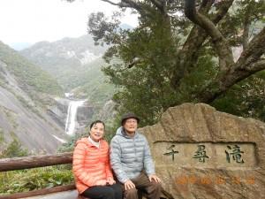 千尋の滝(巨大な一枚岩を流れる雄大な滝)-
